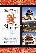 중국어 왕 첫걸음(TAPE 3개포함)