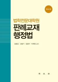 법학전문대학원 판례교재 행정법