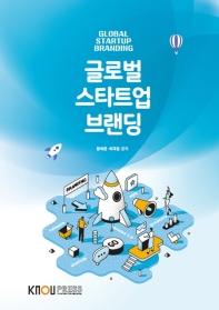 글로벌스타트업브랜딩(1학기, 워크북포함)