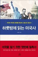 하룻밤에 읽는 미국사