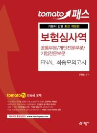 토마토패스 보험심사역 Final 최종모의고사(공통부문/개인전문부문/기업전문부문)