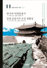 한국의 야생동물지 / 일제 강점기의 조선 생활상
