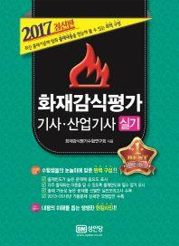 화재감식평가기사 산업기사 실기(2017)
