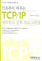 기초부터 배우는 TCP/IP 네트워크 실험 프로그래밍