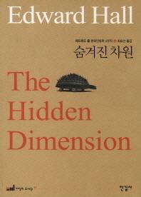 에드워드 홀 문화인류학 4부작. 2: 숨겨진 차원