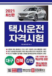 택시운전 자격시험: 대구, 경북, 강원(2021)