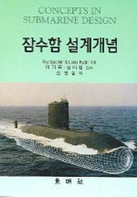 잠수함 설계개념
