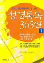 성경통독 365일. 1