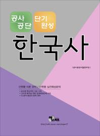 단기완성 한국사(공사공단)(2016)
