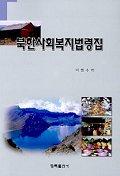 북한사회복지법령집