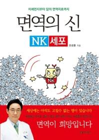 면역의 신 NK세포