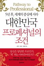 대한민국 프로페셔널의 조건