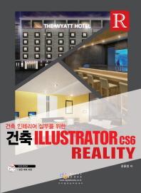 건축 인테리어 실무를 위한 건축 Illustrator cs6 Reality