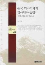 중국 역사학계의 청사연구 동향