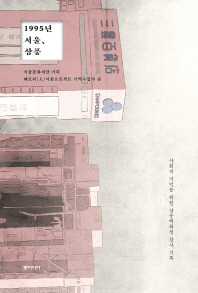 1995년 서울, 삼풍