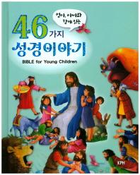 엄마, 아빠와 함께읽는 46가지 성경이야기