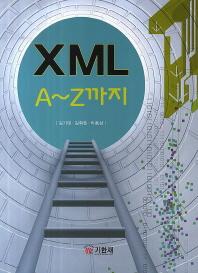 XML A~Z까지