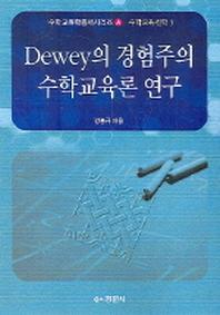 Dewey의 경험주의 수학교육론 연구