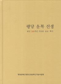 행당 윤복 선생