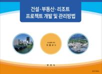 건설 부동산 리조트 프로젝트 개발 및 관리방법