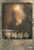 O. SANDERS의 영적 성숙