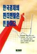 한국경제의 펀더멘탈은 튼튼하다