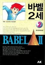 바벨 2세 2(만화)