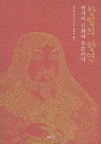 창힐의 향연 (한자의 신화와 유토피아)
