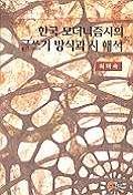 한국 모더니즘시의 글쓰기 방식과 시 해석