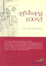 전남여성 100년