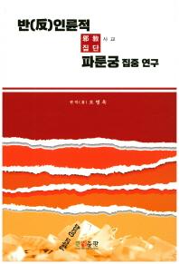 반인륜적 사교집단 파룬궁 집중 연구