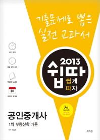 쉽따 부동산학 개론(공인중개사 1차)(2013)