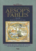 AESOP'S FABLES(이솝 우화)