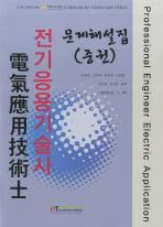 전기응용기술사 문제해설집(중권)(2011)