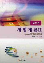 세법개론. 2(2010)