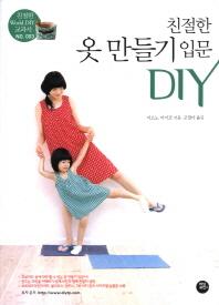 친절한 옷 만들기 입문 DIY