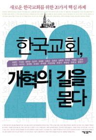 한국교회 개혁의 길을 묻다