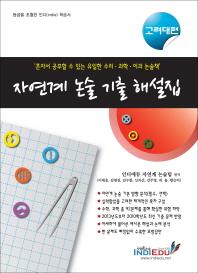 자연계 논술 기출 해설집: 고려대편(2013)