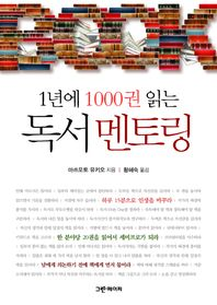1년에 1000권 읽는 독서 멘토링