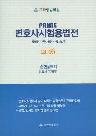 PRIME 변호사시험용법전: 공법편 민사법편 형사법편(2016)