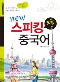 New 스피킹 중국어 초급(상)
