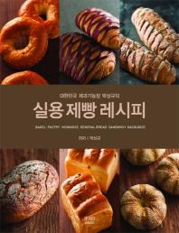 대한민국 제과기능장 박상규의 실용 제빵 레시피
