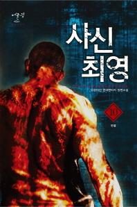 사신 최영. 10(완결)