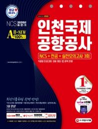 인천국제공항공사 NCS+전공+실전모의고사 3회(2020 하반기)