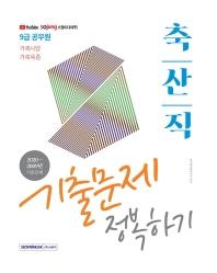 축산직 기출문제 정복하기(9급 공무원)(2021)