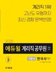 에듀윌 한국사(상용한자 포함) 기본서(우정 9급 계리직 공무원)(2020)