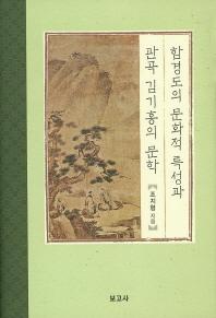 함경도의 문화적 특성과 관곡 김기홍의 문학