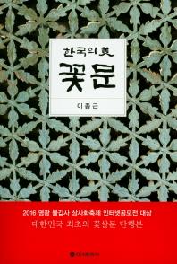 한국의 미 꽃문