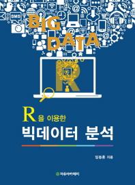 R을 이용한 빅데이터 분석