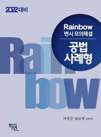 Rainbow 공법 사례형 변시 모의해설(2022 대비)